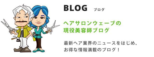 現役美容師のブログ