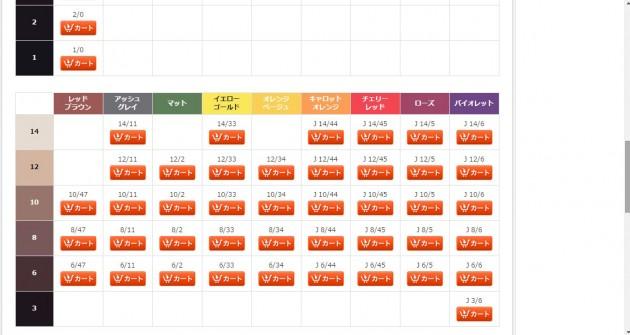 ウエラコレストンヘアカラーチャート表 画像
