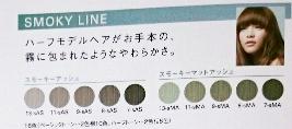 SMOKY LINE画像