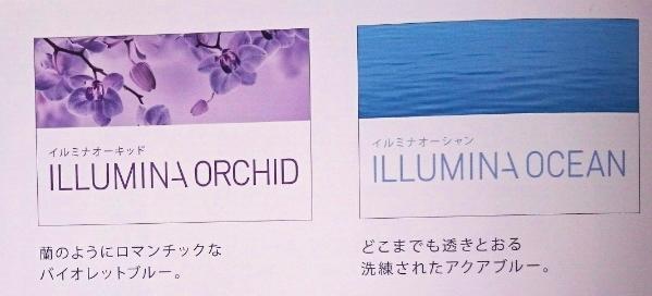 イルミナの新しい光色画像