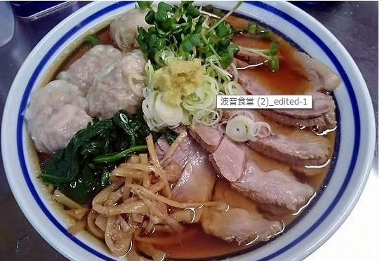 生姜醤油ラーメン画像