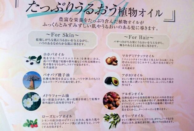 たっぷり含んだ植物オイル画像