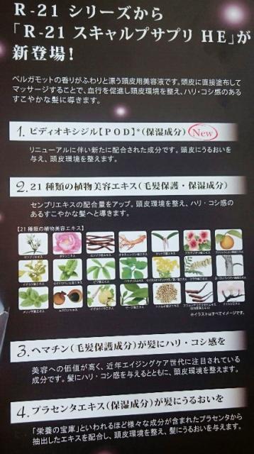 21種類の植物美容エキス画像