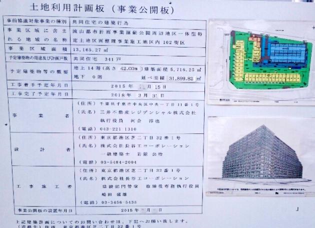 三井不動産のマンション