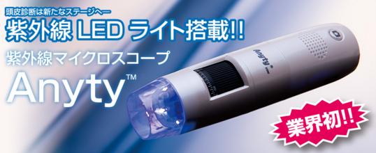 紫外線マイクロスコープ(タカラベルモンド)画像