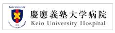 慶応大学医学部整形病院