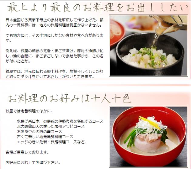 南房総 白浜紋屋食事 画像