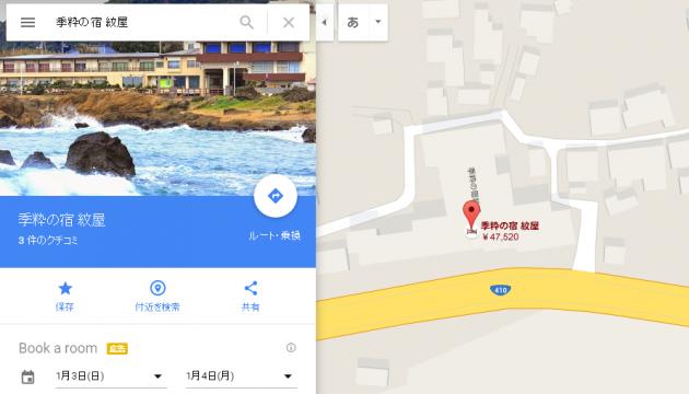 南房総 白浜紋屋地図