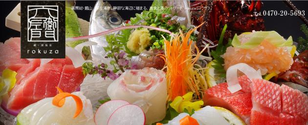 鏡ヶ浦温泉rokuzaロクザ料理