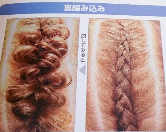 裏三つ編み画像