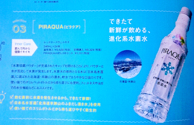 PIRQUA「ビラクラ」画像