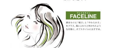 FACELINE画像