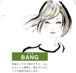 BANG画像