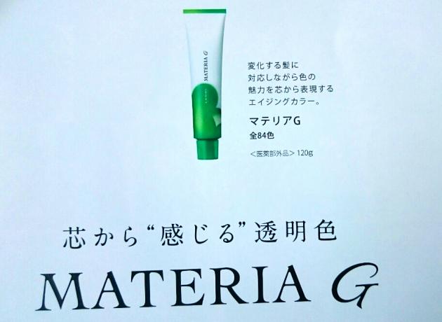 ルベルマテリアMATERIA G