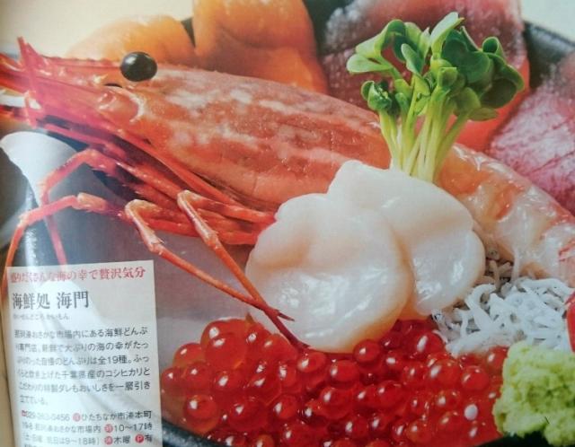 海鮮処 海門画像