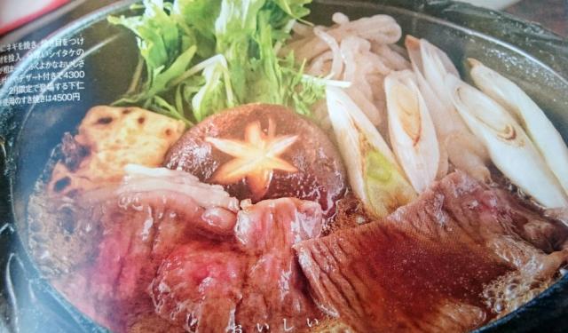 下仁田葱すき焼き常磐館画像