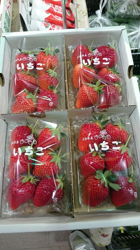 イチゴは380円